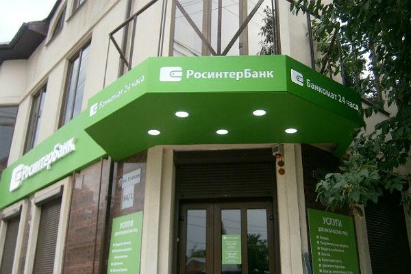 «Росинтербанк» необслуживает клиентов