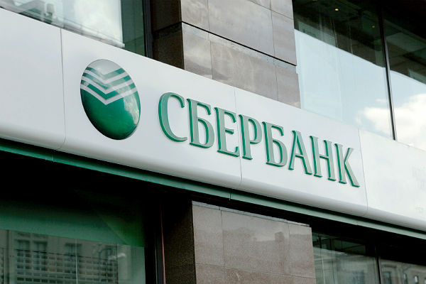Сберегательный банк снизил ставки повкладам