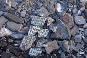 В Омской области яму на дороге заделали обломками мемориала ВОВ