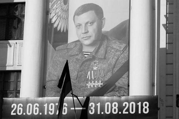 Готовивший покушение на Захарченко террорист был завербован СБУ