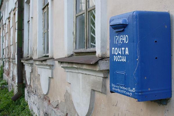 Полтриллиона руб. пригодится «Почте России» на«пакет Яровой»