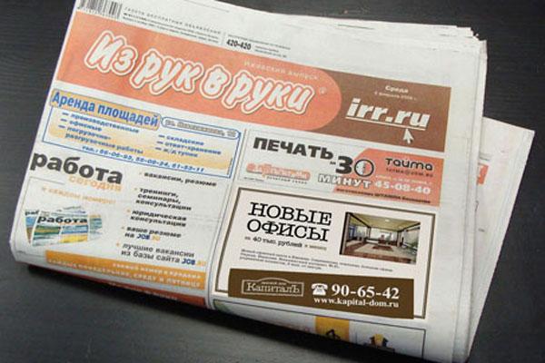 Из рук в руки» перестала выходить на бумаге в Москве - Газета Труд 753aa88ff59