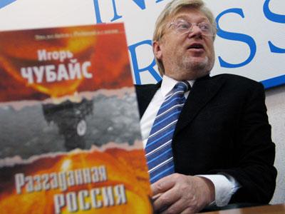 Разговор с Чубайсом о России
