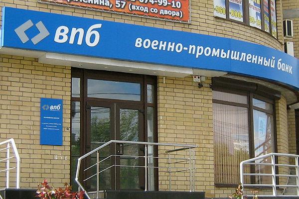 ЦБввел временную администрацию вВоенно-промышленном банке