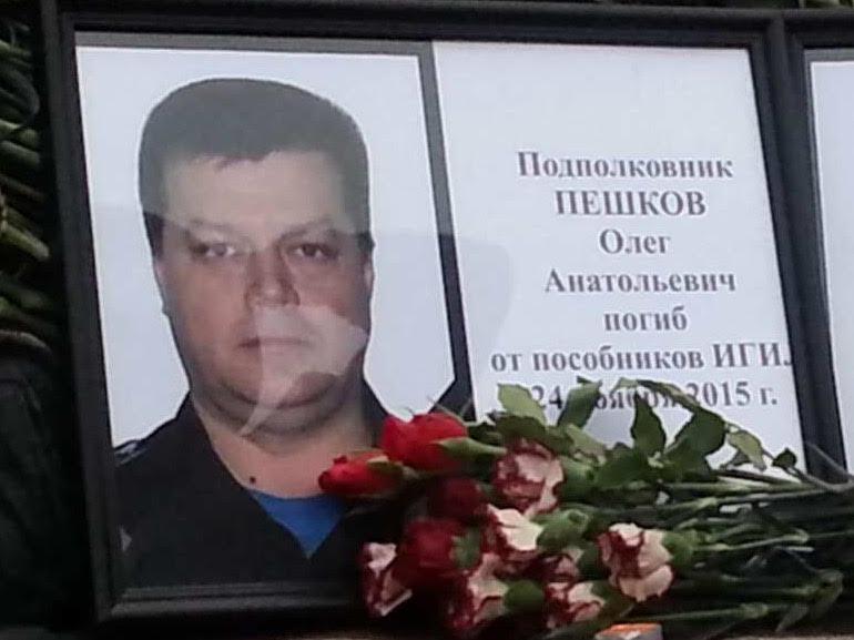 Олег пешков летчик где тело