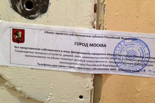 В столице России без предупреждения опечатали кабинет Amnesty International