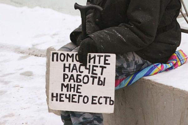 Картинки по запросу бедняки россия картинки
