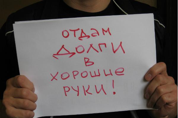 Картинки по запросу ДОЛЖЕН.