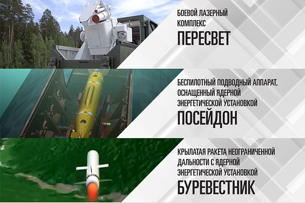 Название для нового русского вооружения выбрано путем публичного голосования