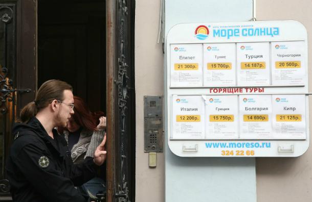 Жители России отказываются от иностранных поездок