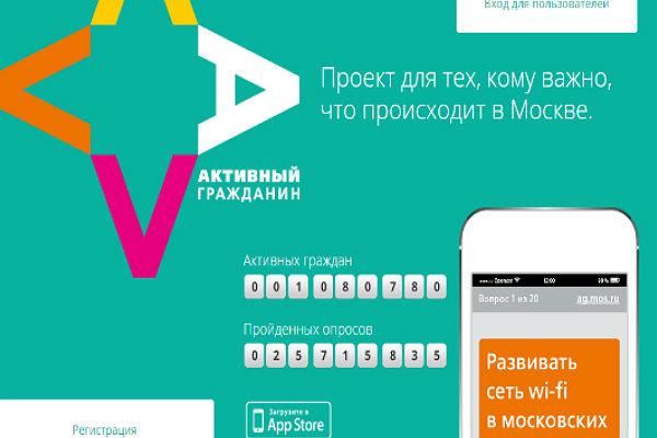 «Активные граждане» позитивно оценили работу сервиса «Посещение ипитание»