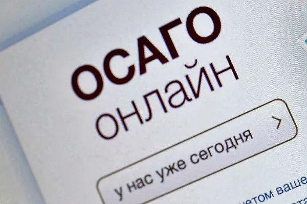 ВоII квартале количество жалоб наэлектронные полисы ОСАГО резко снизилось