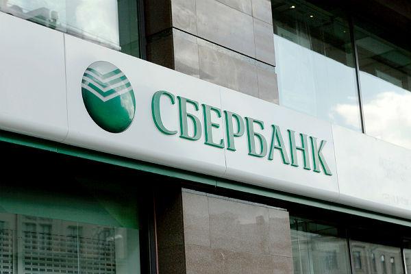 Сберегательный банк спонедельника снизил ставки попотребительским кредитам