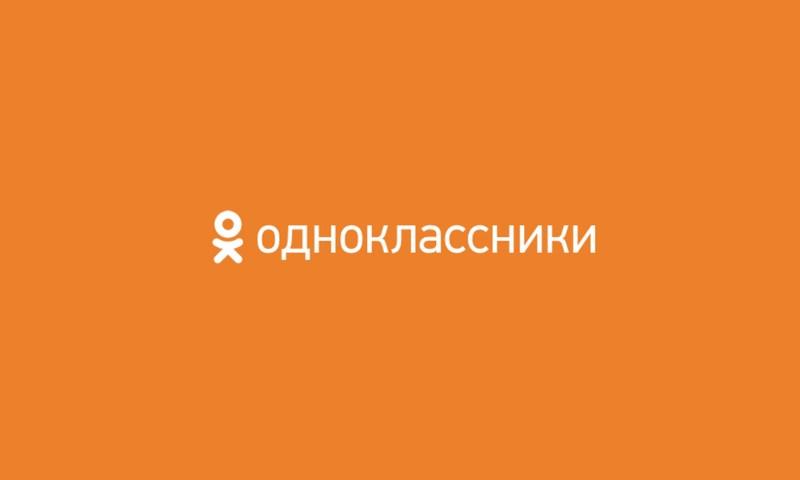 одноклассники социальная сеть фото видео