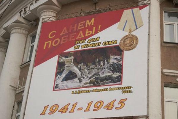 «Оборонна Севостополя»: перед 9мая Курган украсили плакатами сорфографическими ошибками
