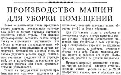 первая советская статья о пылесосе