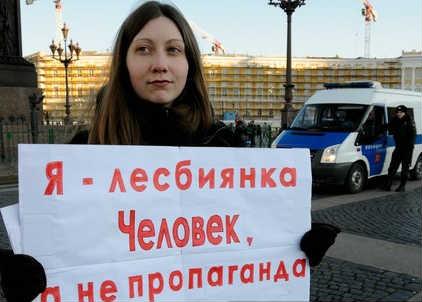 Петербург вводит штрафы за гомосексуализм