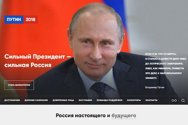 Андрей Ярин стал главой предвыборного штаба Путина