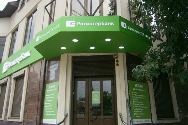 Суд признал московский Росинтербанк банкротом