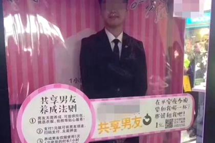 ВКитайской народной республике вторговых центрах возникла услуга «бойфренд напрокат»