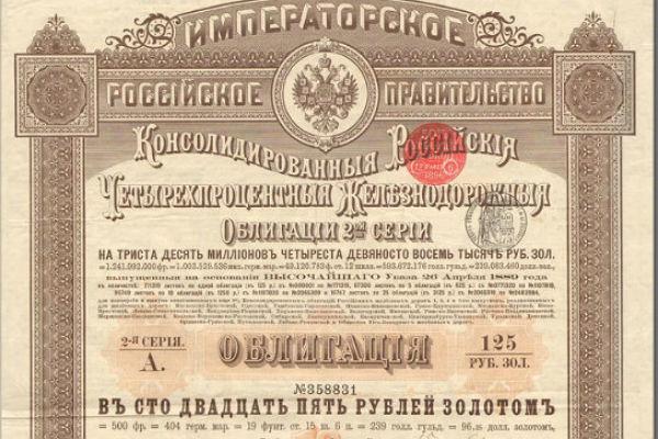 Франция проситРФ платить долги русской империи