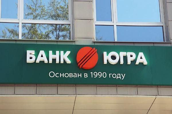 Банк Югра открыл Деловой дворец — Газета Труд