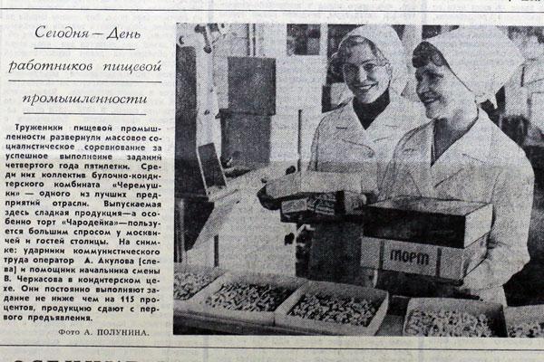 День работников пищевой промышленности - СССР, газета «Труд»