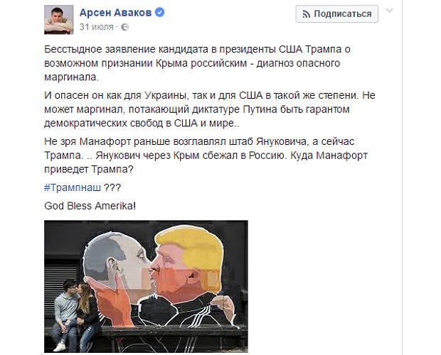 Аваков скрыл собственный пост вфейсбуке с унижением вадрес Трампа