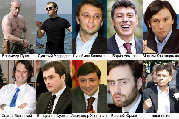 Самый сексуальный мужчина в россии 2011 года