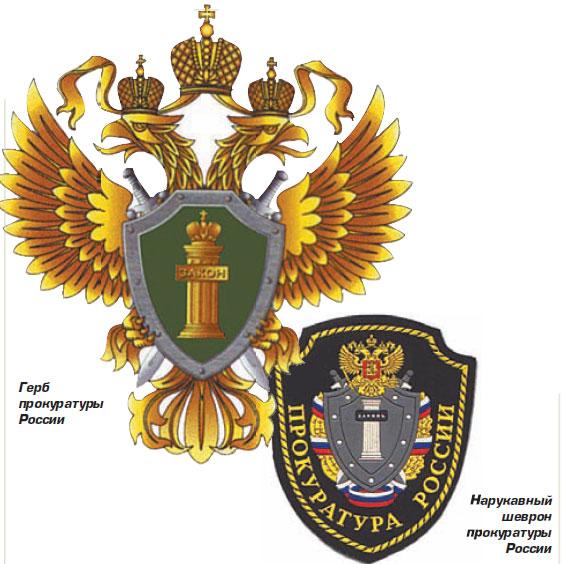фмс герб