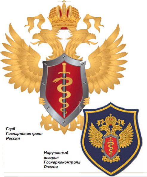 герб фскн
