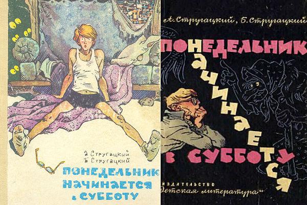 Картинки по запросу Братья Стругацкие «Понедельник начинается в субботу»