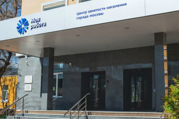 Когда начнут выплачивать зарегистрированным на бирже труда 4500 рублей